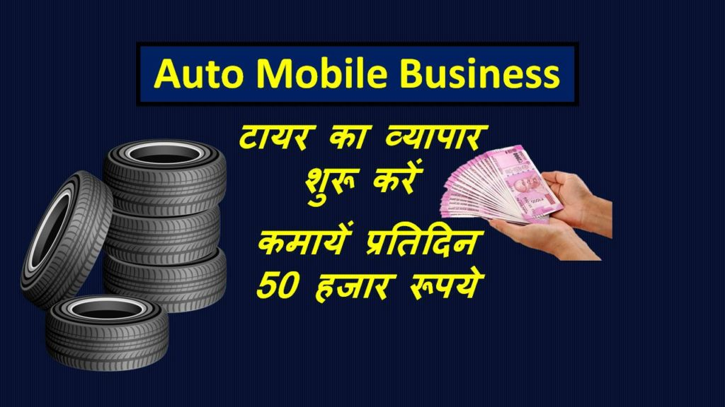 tyre business in hindi