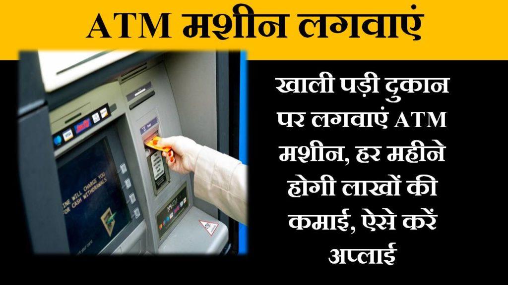 atm machine lagwayen in hindi