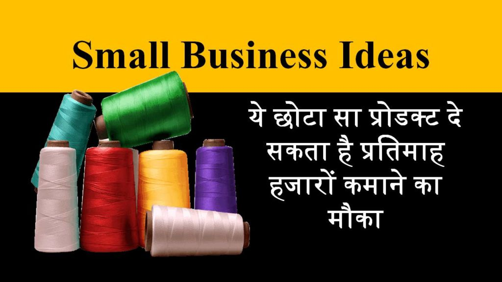 thread reel making business in hindi