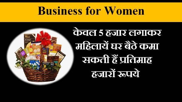 gift basket making business in hindi