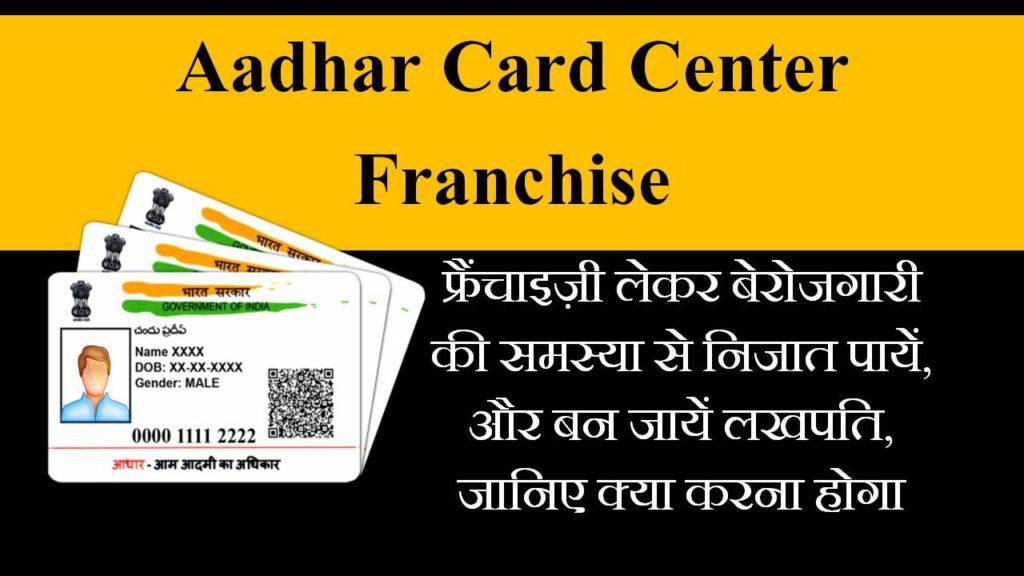 aadhar card center franchise in hindi
