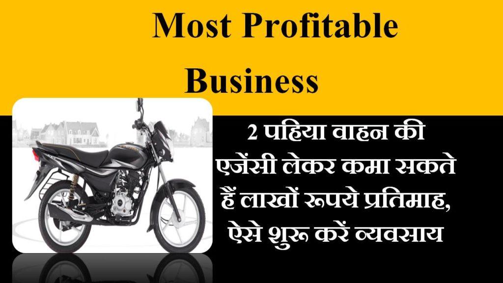 bike Agency Business in Hindi