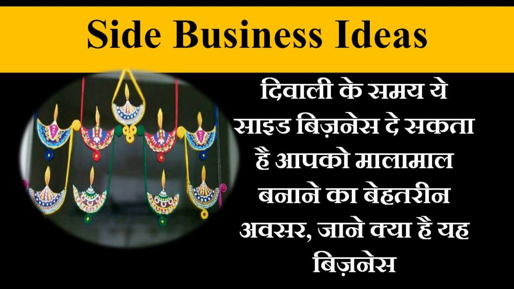 decoration items making business in hindi