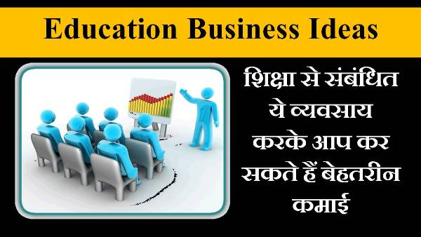 education business ideas in hindi