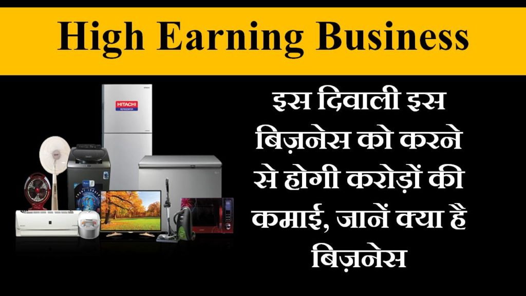 electronic shop business in hindi