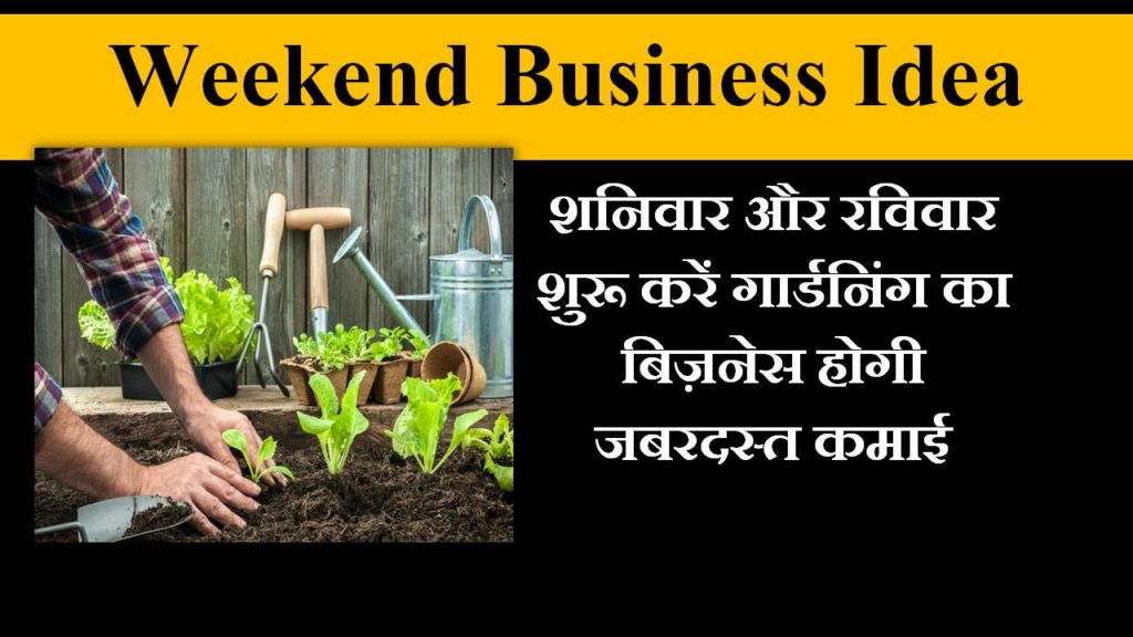 gardening business in hindi