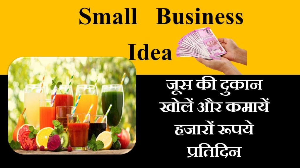 juice shop business in hindi