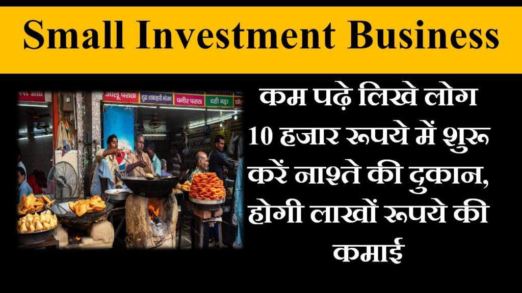 kam padhe likhe log business in hindi