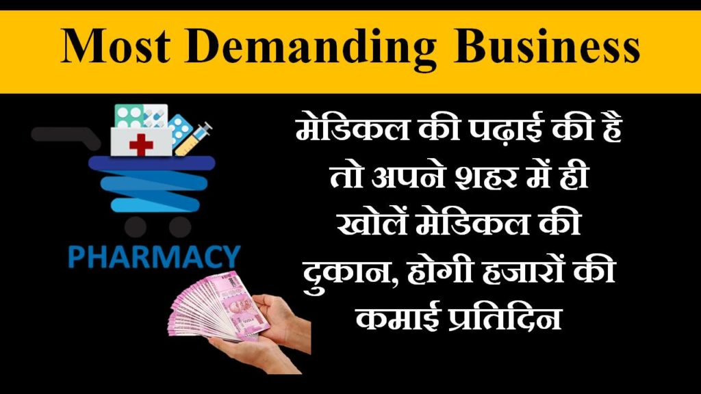 medical store business in hindi