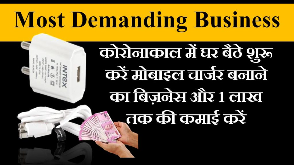 mobile charger making business in hindi