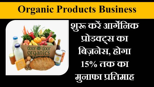 organic products business in hindi