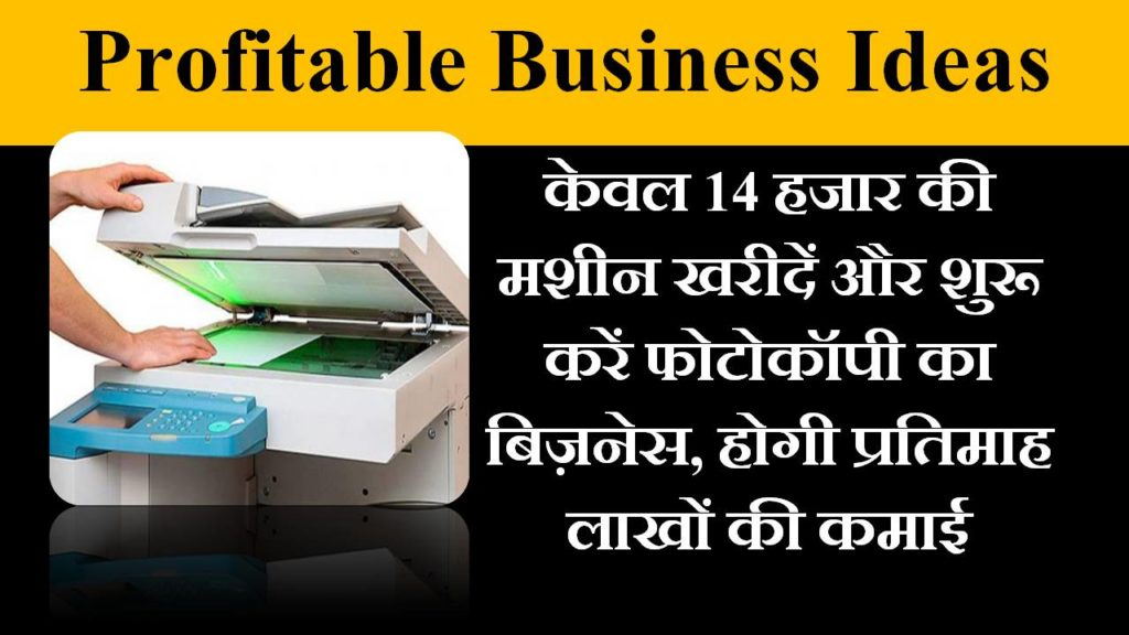 photocopy shop business in hindi