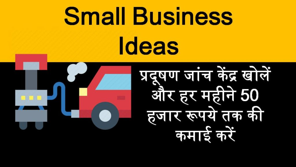 pollution testing center business in hindi