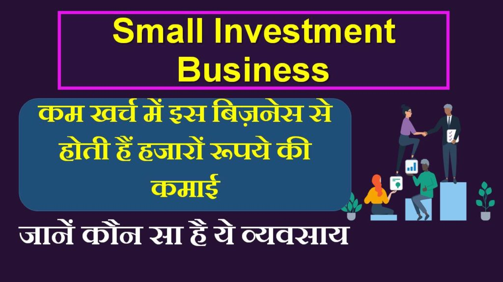 small investment business in hindi