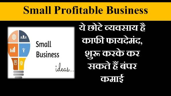 small profitable business in hindi