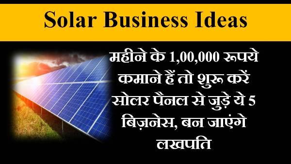 solar business ideas in hindi