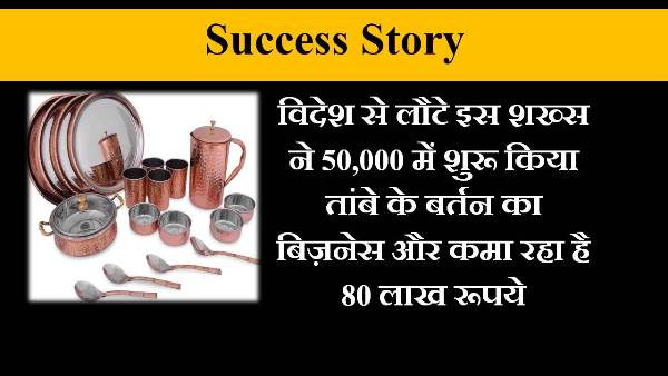 tambe ke bartan success story