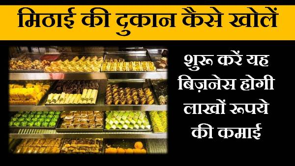 sweet shop business in hindi