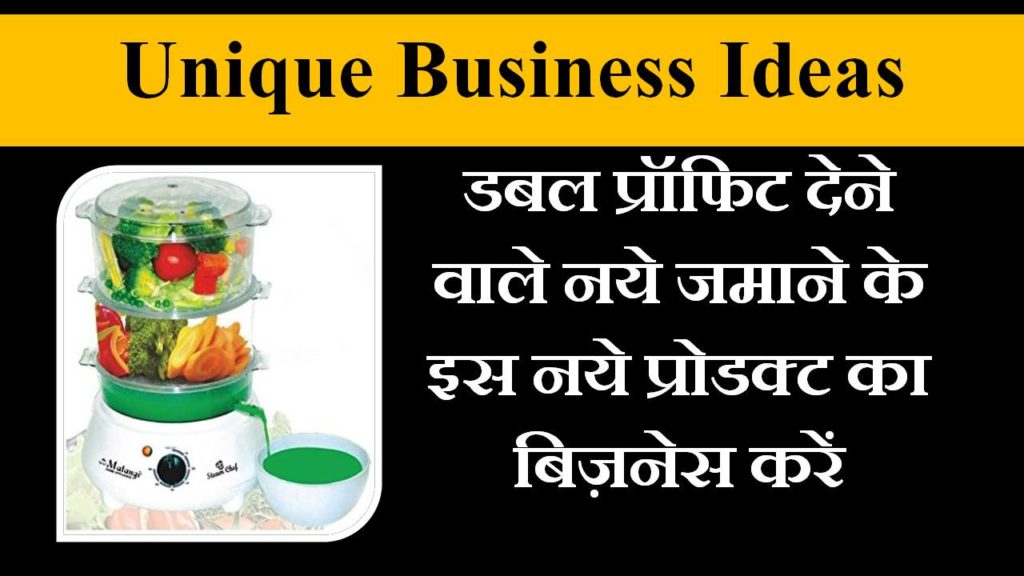 steamchef product business in hindi