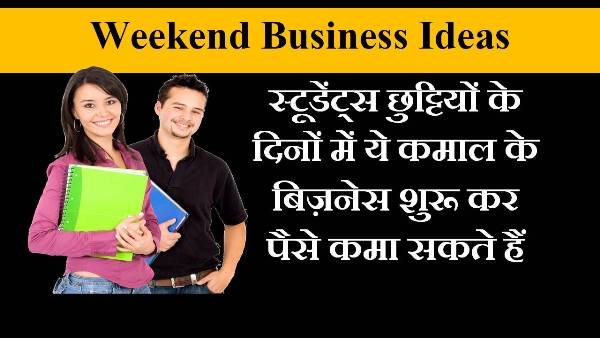students weekend business in hindi