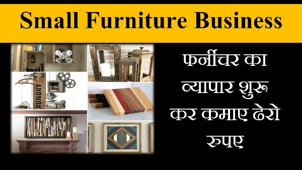 furniture business ideas in hindi