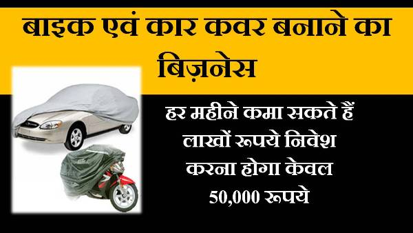bike and car cover making business in hindi