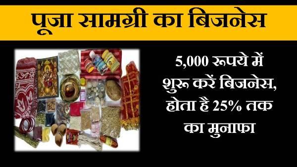 puja samagri business in hindi
