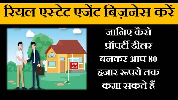 real estate agent business in hindi