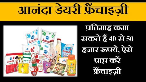 ananda dairy franchisein hindi