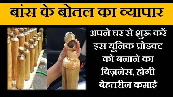 bamboo bottle business in hindi