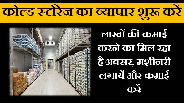 cold storage business in hindi