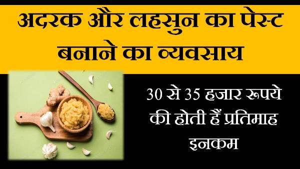 ginger garlic paste business in hindi