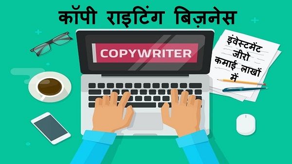 copy writing business in hindi