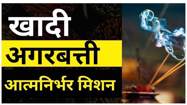 khadi agarbatti atmnirbhar mission scheme in hindi