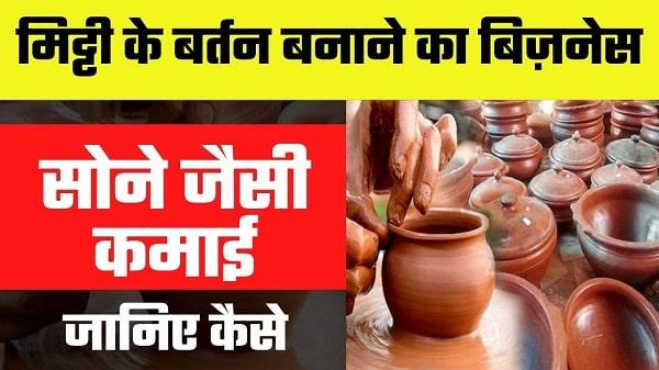 mitti ke bartan ka business in hindi
